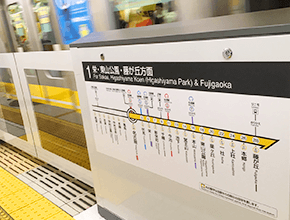 地下鉄東山線(藤が丘方面)へ