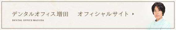 デンタルオフィス増田 オフィシャルサイト