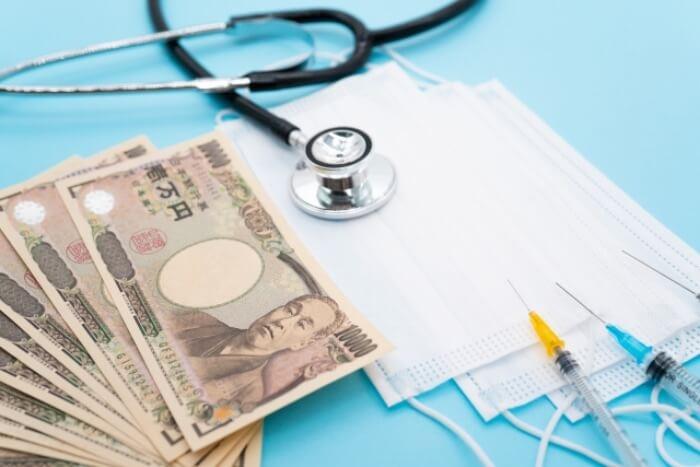 医療に必要な費用